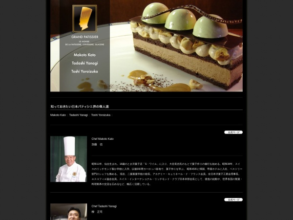 Screenshot of www.grand-patissier.info