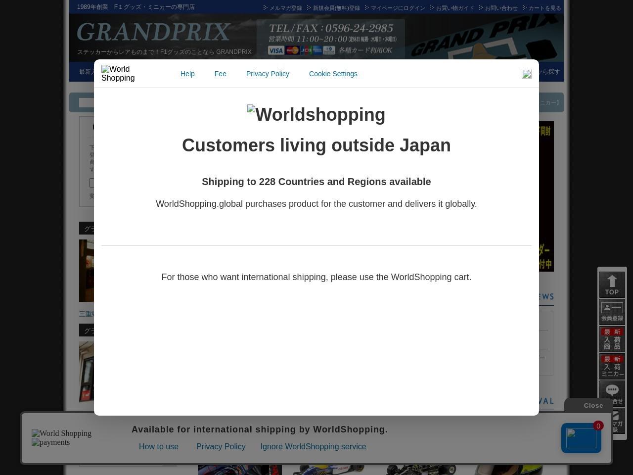 F1グッズとミニカーの専門店GRANDPRIX