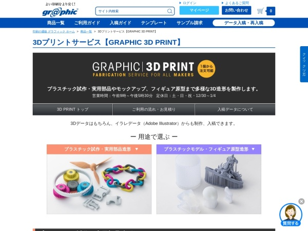http://www.graphic.jp/lineup/graphic3dprint/