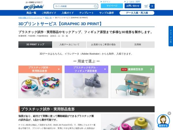 Screenshot of www.graphic.jp