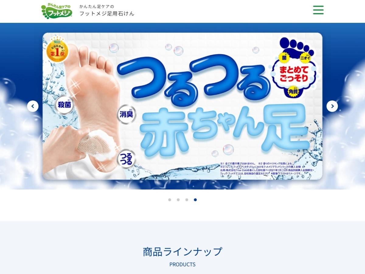http://www.graphico.jp/foot-medi/