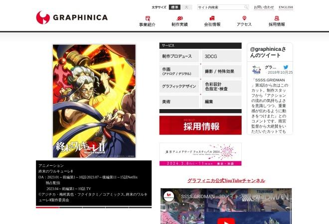 Screenshot of www.graphinica.com