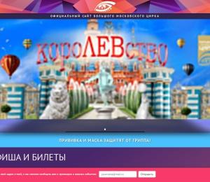 http://www.greatcircus.ru/