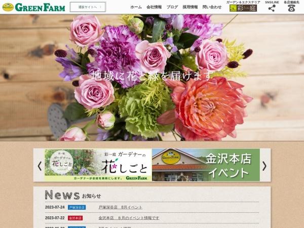 http://www.green-farm.co.jp