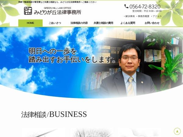 http://www.green-hill-law.jp/