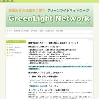 Screenshot of www.green-light.jp