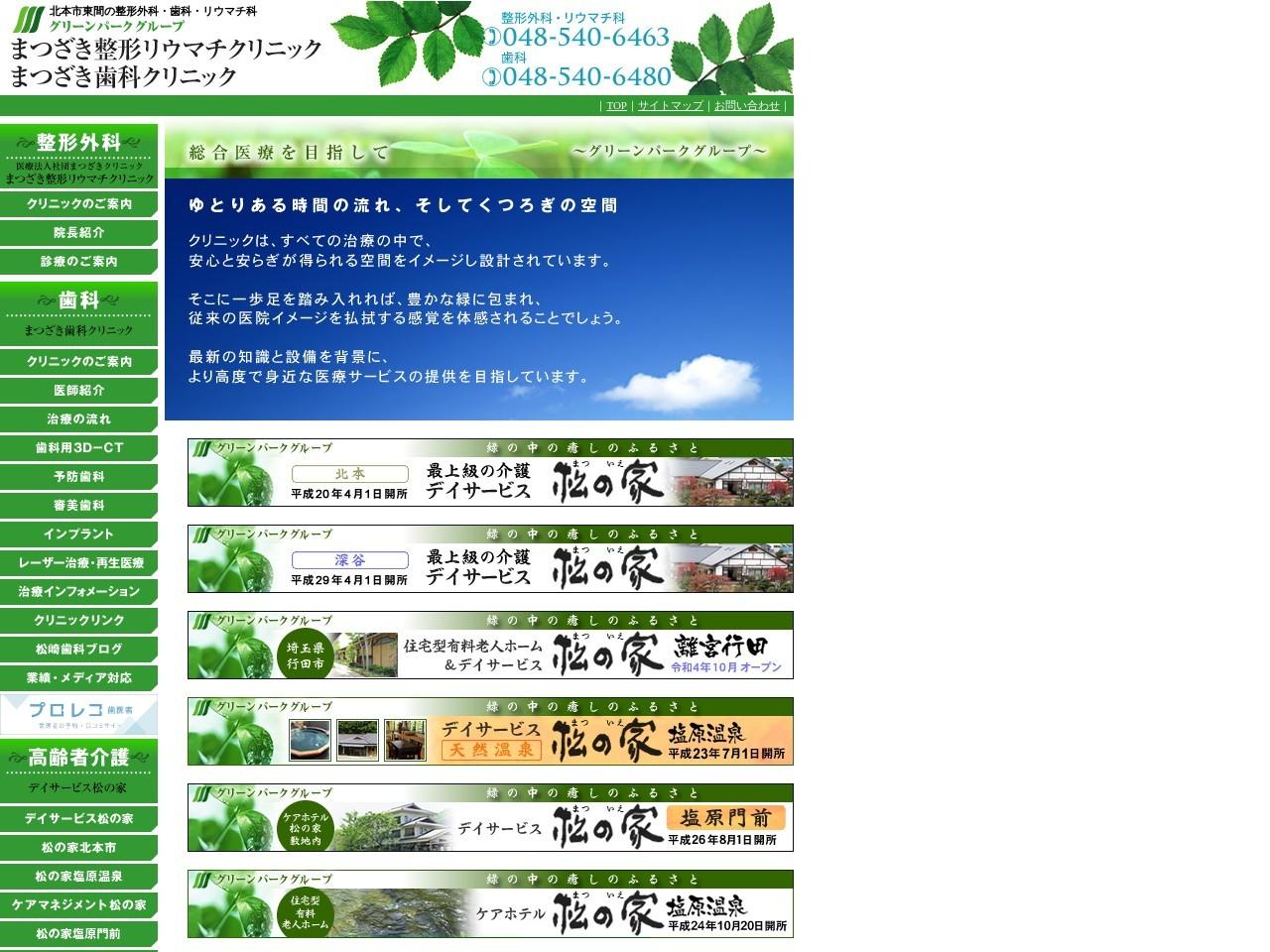 埼玉県北本市東間 整形外科,歯科|まつざき整形リウマチ歯科クリニック|グリーンパークグループ