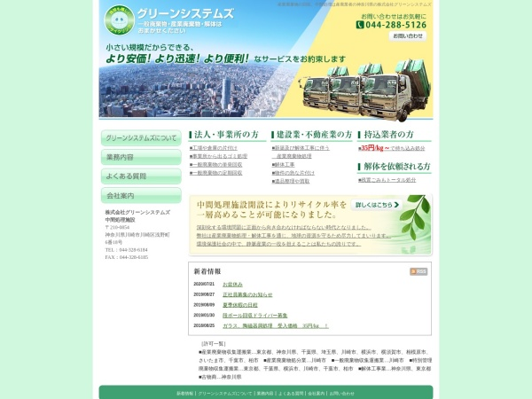 Screenshot of www.green-systems.jp