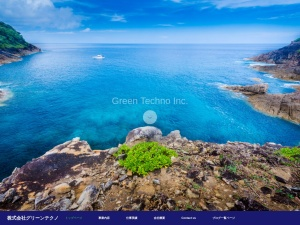 http://www.green-techno.jp/