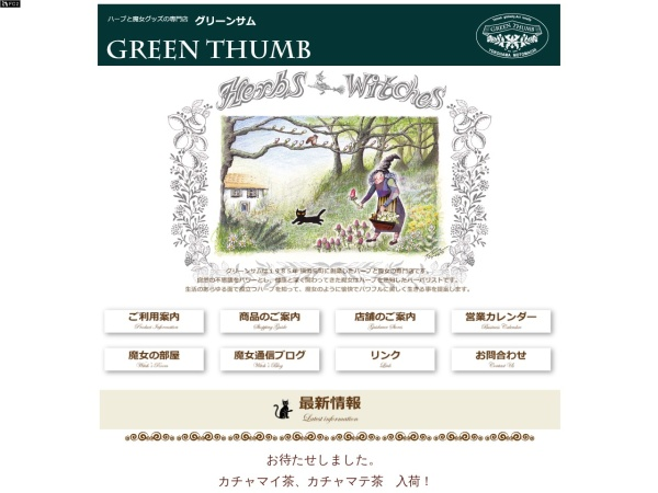 Screenshot of www.green-thumb.co.jp