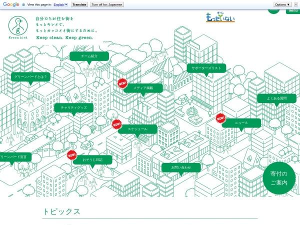 http://www.greenbird.jp/