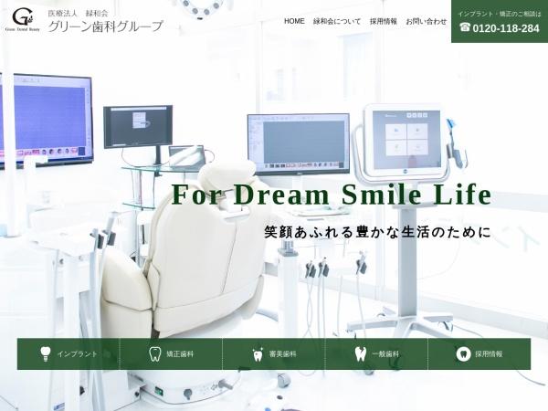 http://www.greendental.jp
