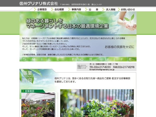 http://www.greenery.co.jp