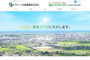 http://www.greenkikaku.co.jp/