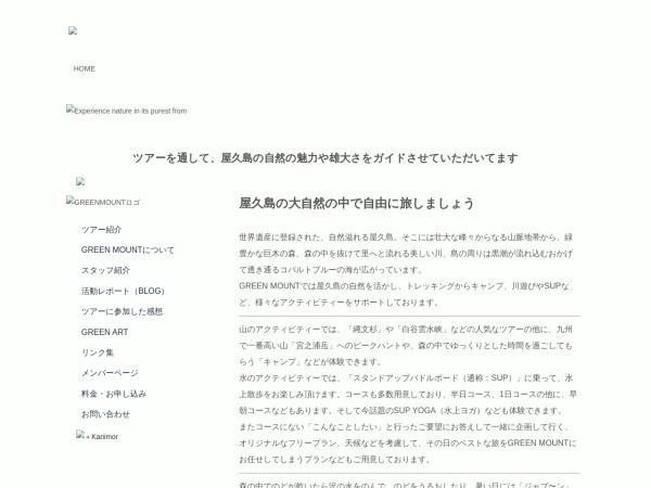 Screenshot of www.greenmount.jp