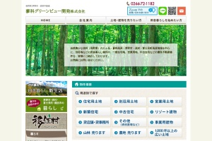 Screenshot of www.greenview.jp
