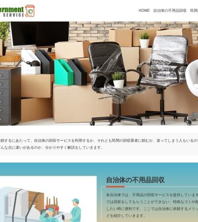 Screenshot of www.greenwichkokusai.org