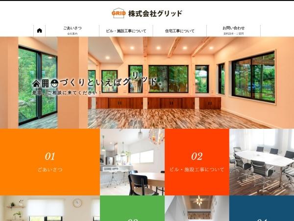 Screenshot of www.grid-style.com