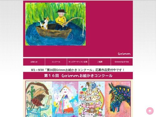 http://www.grimmnet.jp/oekaki.html