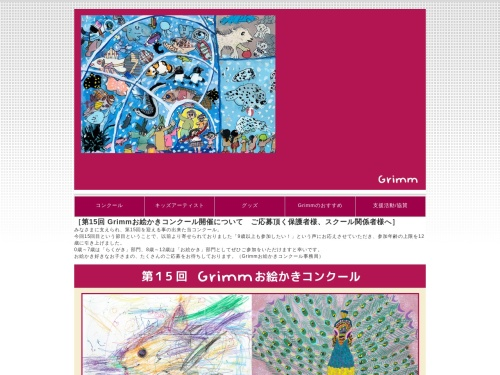 Screenshot of www.grimmnet.jp