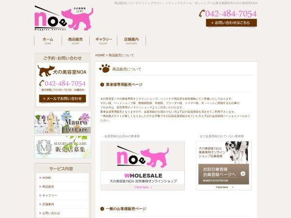 Screenshot of www.grooming-noa.com