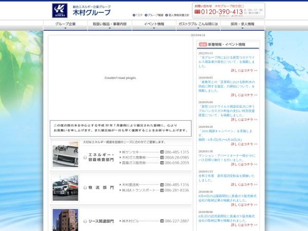 Screenshot of www.group-kimura.co.jp