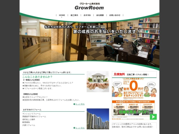 Screenshot of www.growroom-tk.com