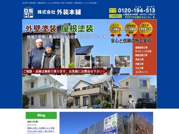 Screenshot of www.gs-honpo.co.jp