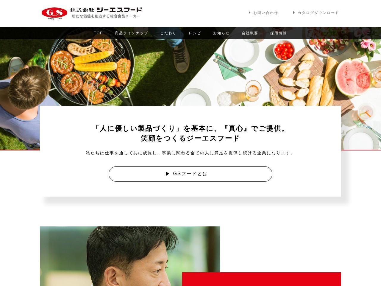 株式会社ジーエスフード - 新たな価値を創造する総合食品メーカー