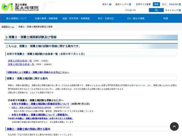 http://www.gsi.go.jp/LAW/SHIKEN/SHIKEN-top.htm