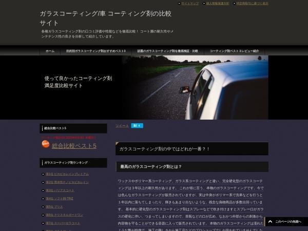 Screenshot of www.gt-c.jp