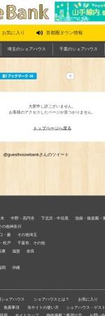 http://www.guesthousebank.com/a_detail/q_11072/#bd_room_info