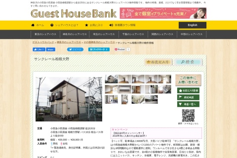 Screenshot of www.guesthousebank.com