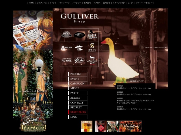 Screenshot of www.gulliver-kikaku.com