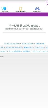 http://www.gungho.jp/kps/event/130207_valentine.html