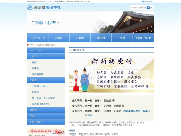 Screenshot of www.gunmagokoku.info