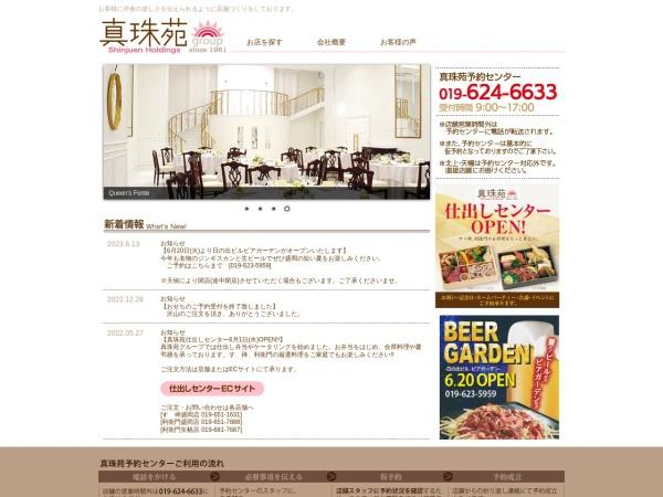 Screenshot of www.gurume-sinjyuen.com