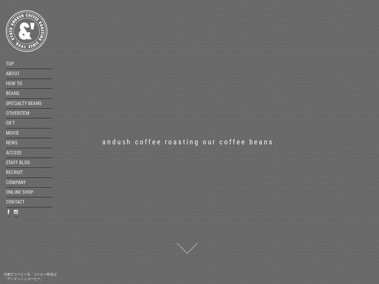 TOP | 京都/桂でコーヒー豆販売、コーヒー焙煎は「アンダッシュコーヒー」