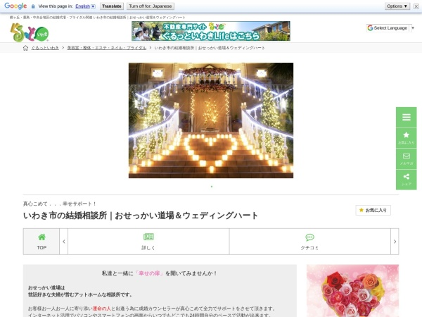 http://www.gurutto-iwaki.com/detail/index_1673.html
