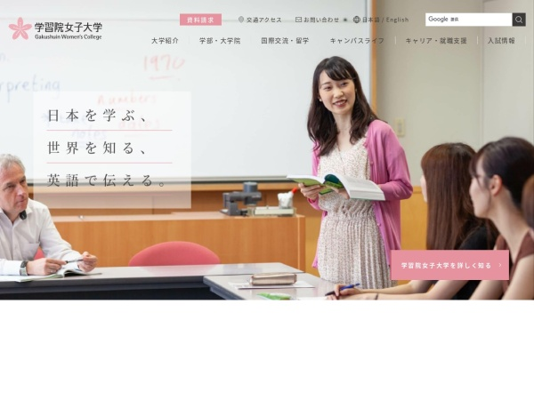 http://www.gwc.gakushuin.ac.jp/