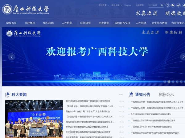 Screenshot of www.gxust.edu.cn
