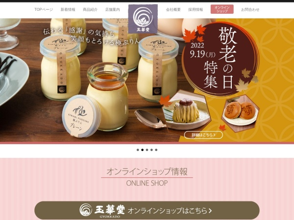 Screenshot of www.gyokkado.co.jp