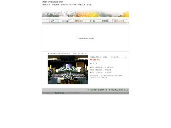 Screenshot of www.gyokuryu.co.jp