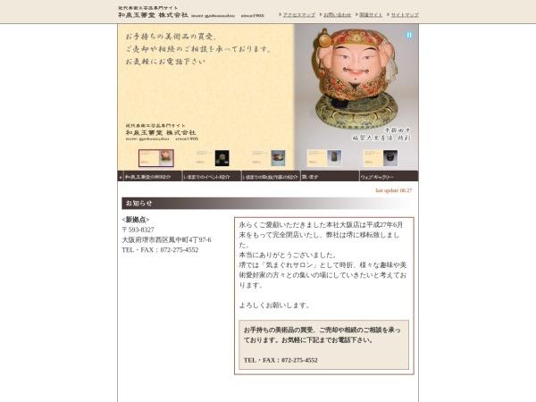 Screenshot of www.gyokusoudo.jp
