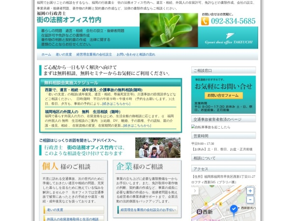 Screenshot of www.gyoseishoshioffice.jp