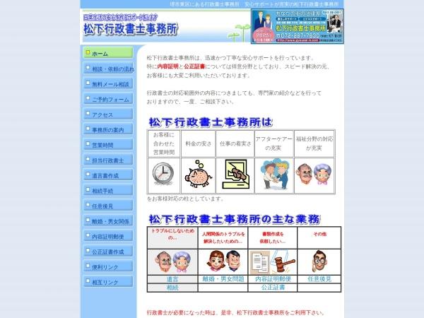Screenshot of www.gyousei-m.com