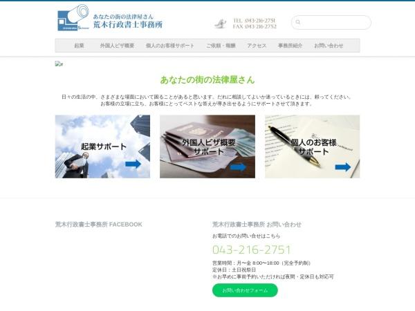 http://www.gyouseishoshi-araki.com