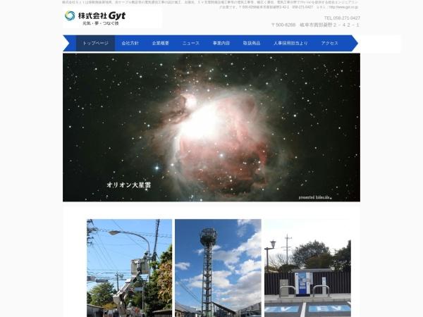 Screenshot of www.gyt.co.jp