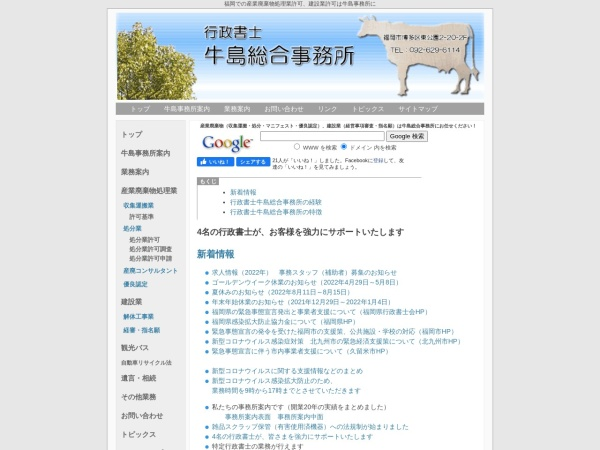 Screenshot of www.gyu-sou.com