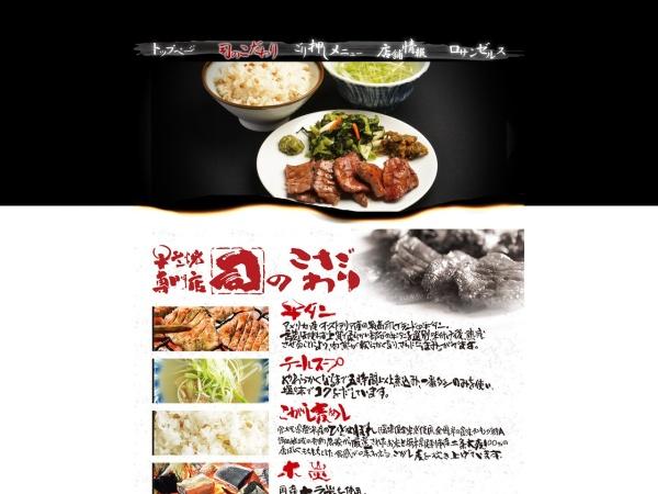 http://www.gyutan-tsukasa.co.jp/menu.html